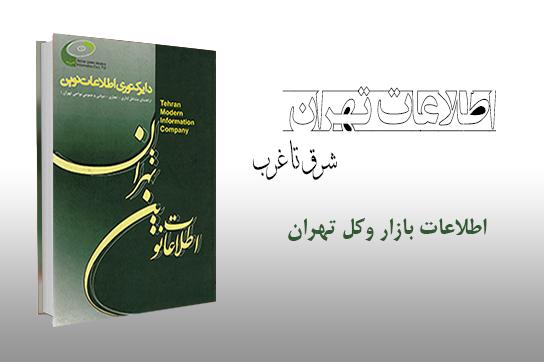 اطلاعات تهران بزرگ از شرق تا غرب