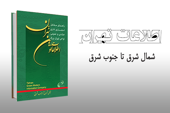 اطلاعات تهران شامل شمال شرق تا جنوب شرق