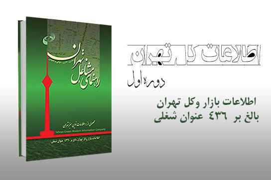 کتاب کل تهران دوره اول