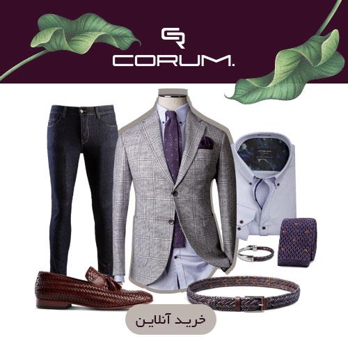 پوشاک مردانه کروم .CORUM