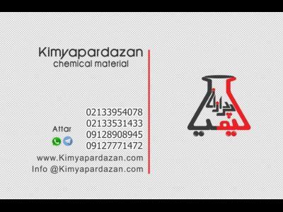 کیمیا پردازان (تجهیزات آزمایشگاهی و مواد شیمیایی)