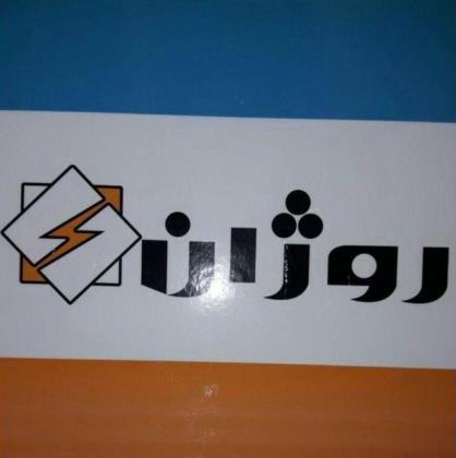 فروشگاه روژان الکترونیک