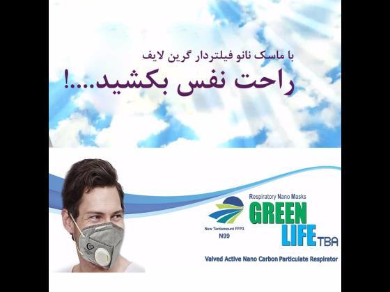 ماسک نانو فیلتر دار گرین لایف