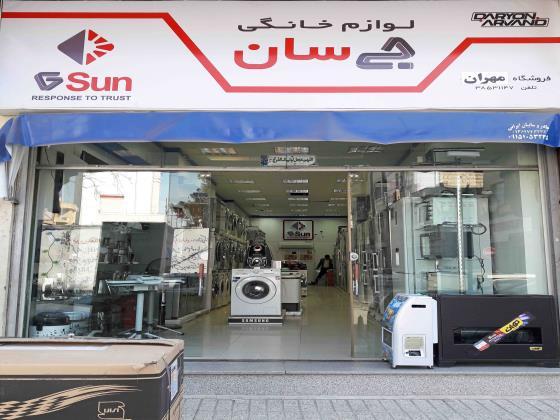 فروشگاه مهران خیابان دانش - نمایندگی هیمالیا خیابان دانش