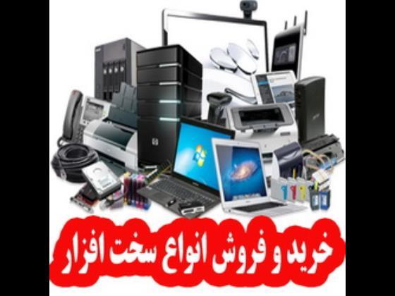 خرید و فروش انواع سخت افزار
