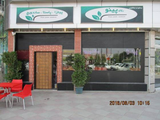 رستوران ایتالیایی روکو پینو