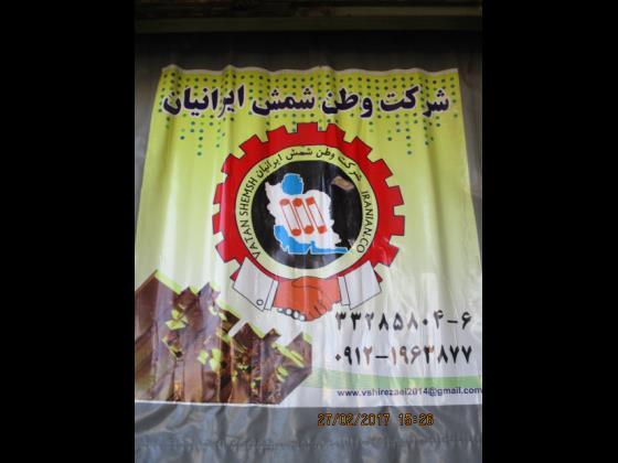 شرکت وطن شمش ایرانیان