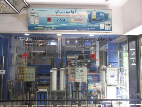 فروشگاه آب و صنعت
