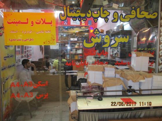 چاپ و صحافی سروش