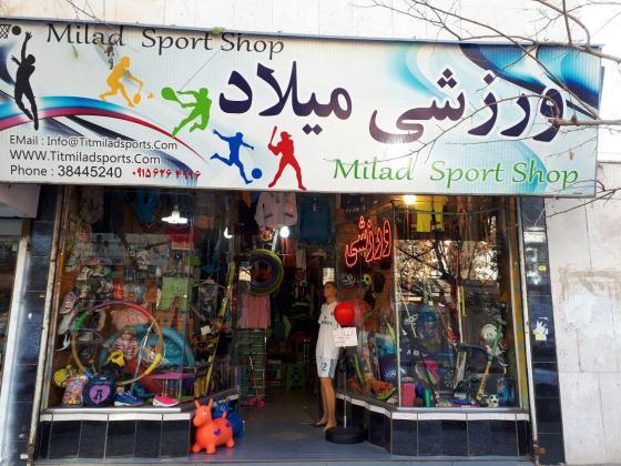 فروشگاه ورزشی میلاد