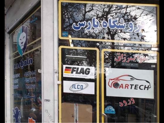 فروشگاه پارس