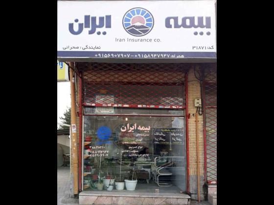 نمایندگی بیمه ایران کد31871