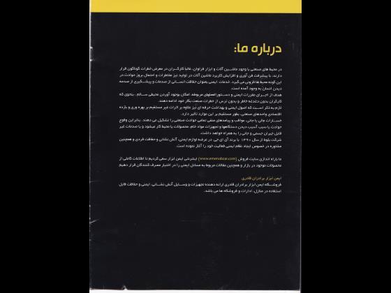 ایمن ابزار برادران قادری (بوفالو)