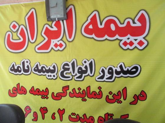 بیمه ایران نمایندگی رضایی (کد 6736)