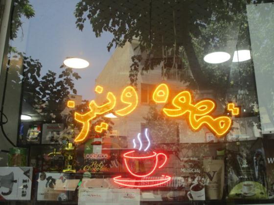قهوه ونیز