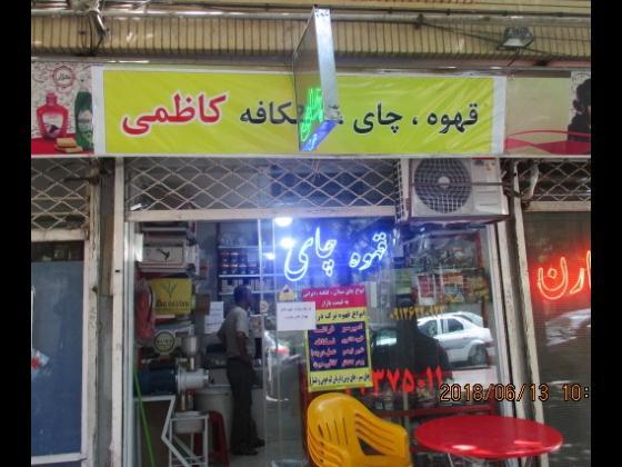 تهران پارس - فروشگاه قهوه کاظمی