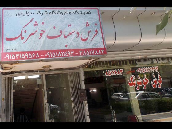 فروشگاه حسینی(فرش خوش رنگ)