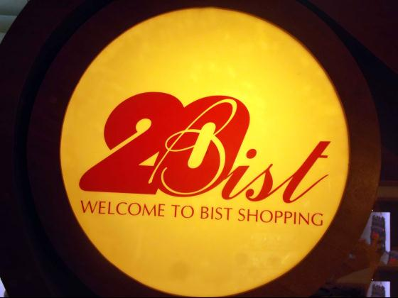 فروشگاه بیست (کمپ)
