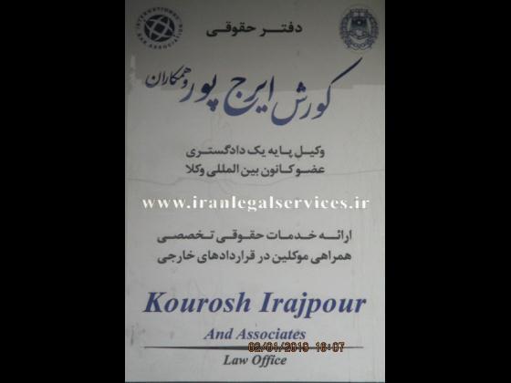 دفتر وکالت کوروش ایرج پور