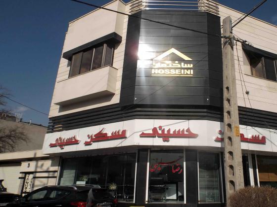 مسکن حسینی (469)