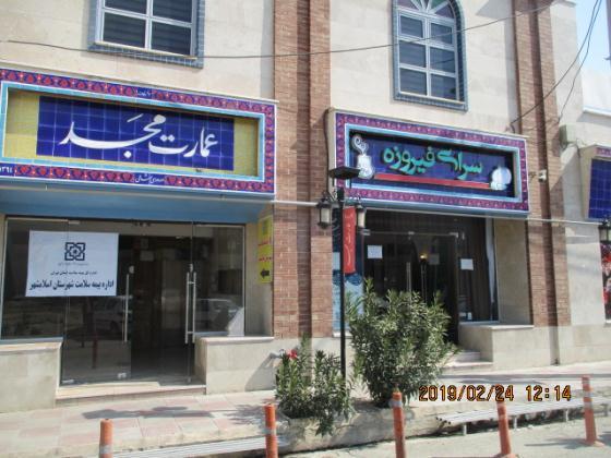 رستوران سنتی سرای فیروزه
