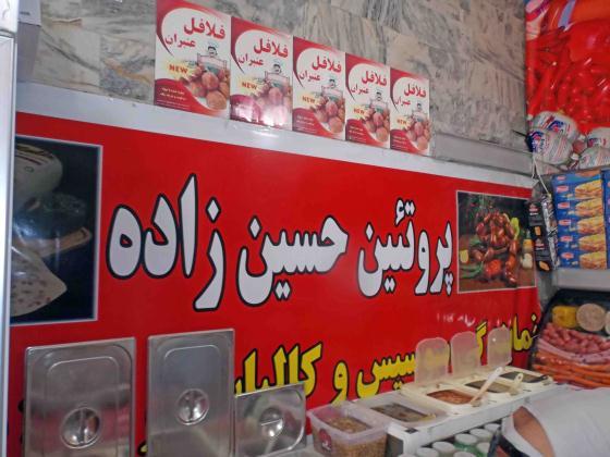 پروتئینی حسین زاده (عرضه و  پخش سوسیس و کالباس طهران)
