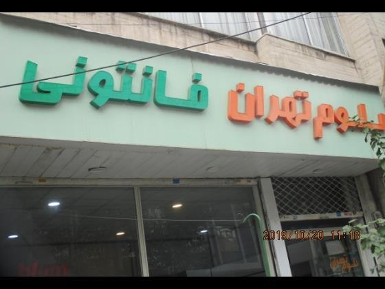 بلوم تهران
