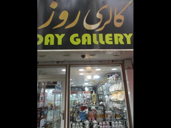 فروشگاه روز