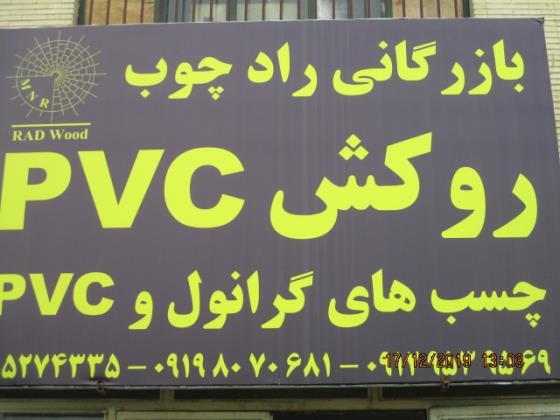 بازرگانی راد چوب - چسب وکیوم شهرک صنعتی چهاردانگه - روکش وکیوم حومه تهران