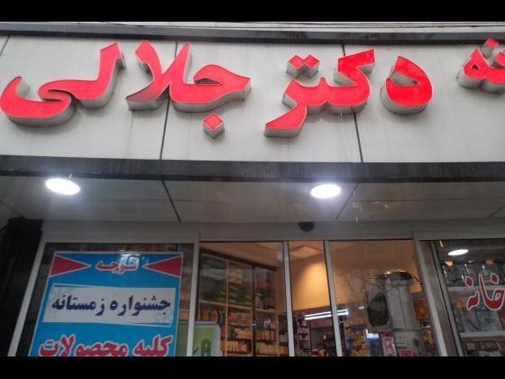 داروخانه جلالی - داروخانه منطقه 8 - داروخانه خ گلبرگ