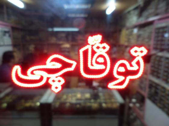 فروشگاه توقاچی