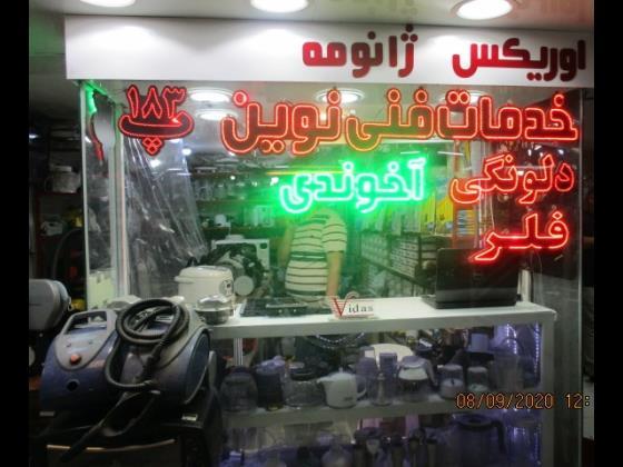 خدمات پس از فروش و نمایندگی مجاز