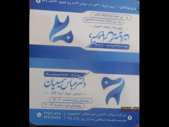 مطب دکتر عباس سمیعیان