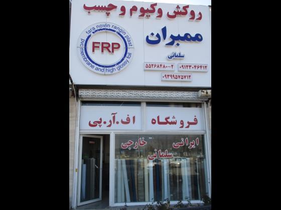 فروشگاه FRP