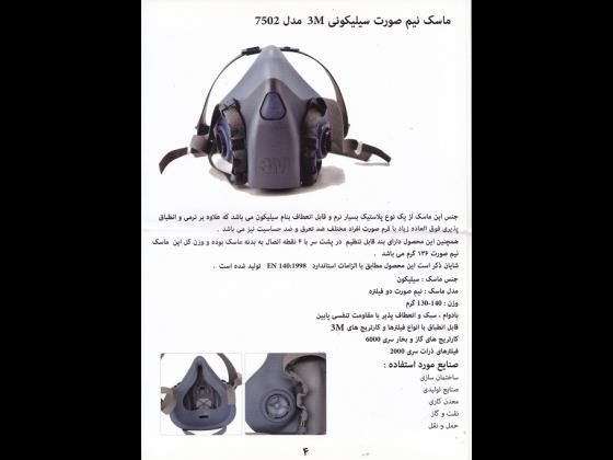 ایمن ابزار سلمان - - لوازم آتش نشانی امام خمینی - تجهیزات ایمنی توپخانه - کفش ایمنی حسن آباد - منطقه 12