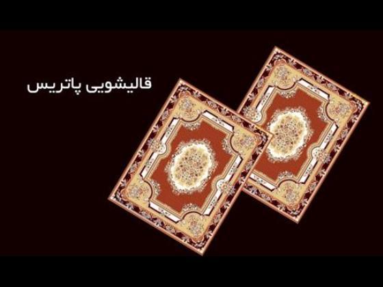 قالیشویی برتر کرج پاتریس
