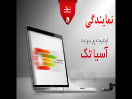 عاملیت اینترنت پرسرعت آسیاتک