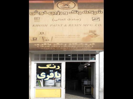 فروشگاه رنگ باقری - ترکیب رنگ خودرو - میدان 15 خرداد - فلکه ضد - بلوار امام رضا - مشهد