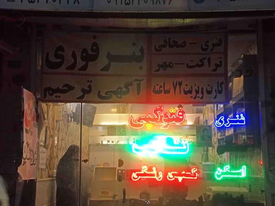 مرکز چاپ و تکثیر تدین