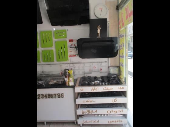 فروشگاه ماهان - فروش هود و اجاق گاز پیروزی - سینک شرق تهران