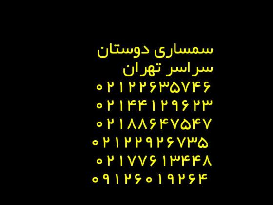 سمساری دوستان