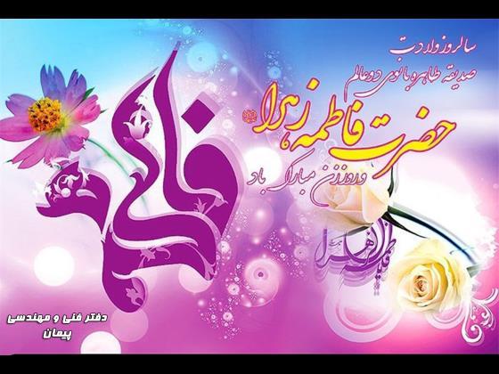 سالروز دخت نبی و روز مادر مبارک