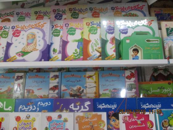 مرکز فرهنگی آل یاسین - لوازم تحریر مهرآباد