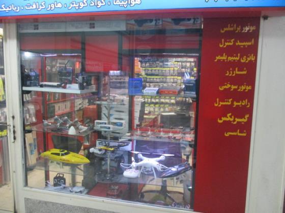 فروشگاه مدل ایران ملخ هواپیما - ملخ الکتریک - موتور براشلس - باتری لیتیوم پلیمر - رادیو کنترل 4 کانال و 9کانال - اسپیدکنترل براشلس - چوب بالسا