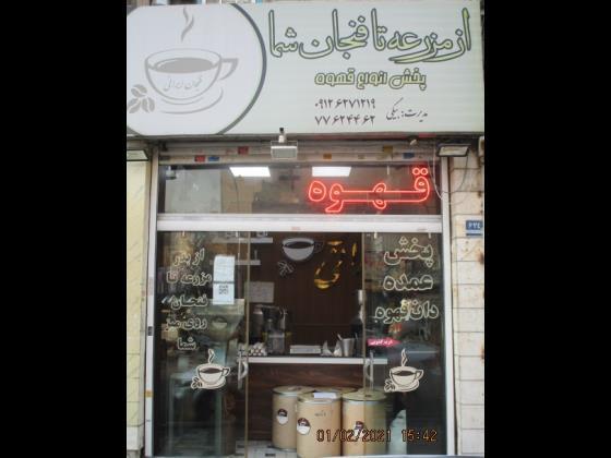 فروشگاه فنجان ایرانی