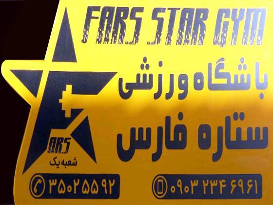 باشگاه ورزشی فارس استار ( ویژه بانوان ) - باشگاه ورزشی بانوان در مشهد - بلوار معلم - منطقه 11