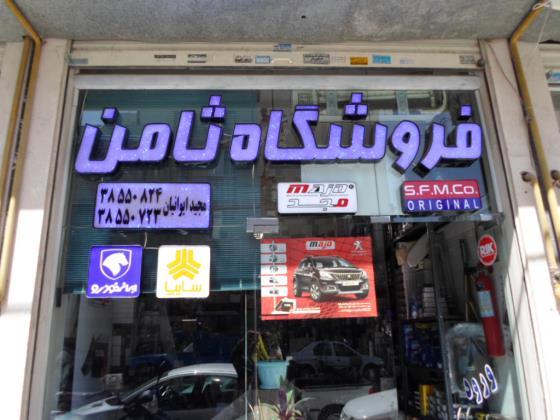 فروشگاه ثامن