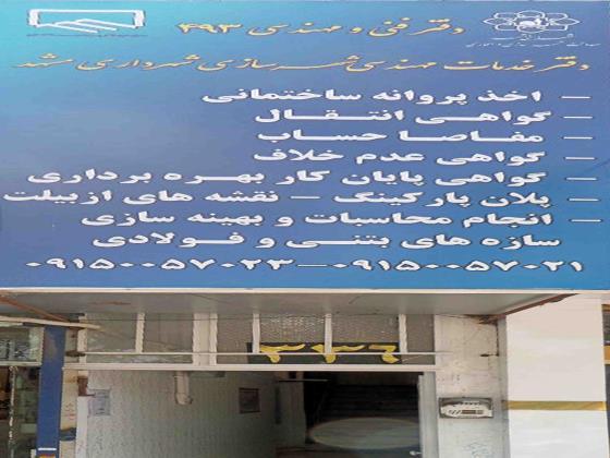 دفتر خدمات شهر سازی ، شهرداری مشهد
