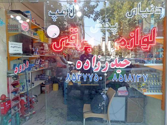 فروشگاه دنیای لامپ