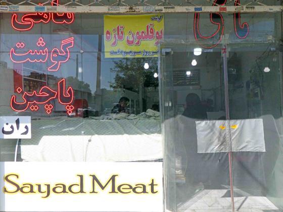 سوپر گوشت صیاد